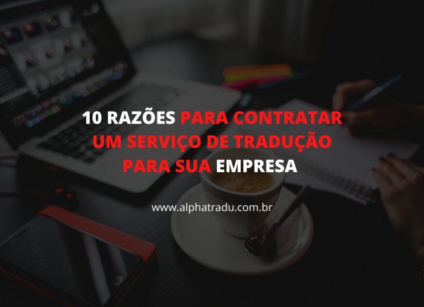 10 razões para contratar um serviço de tradução para sua empresa